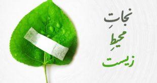 نجات محیط زیست