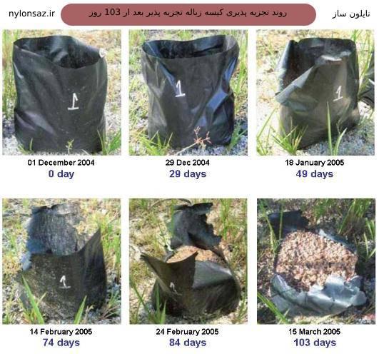 نایلون زباله زیست تخریب پذیر